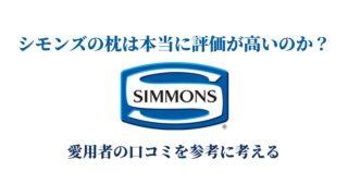 シモンズ まくら 枕 評判 口コミ