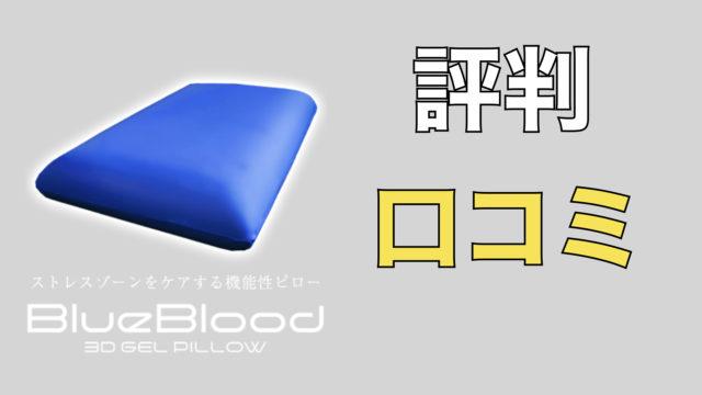 ブルーブラッド枕の評判から気になる品質や特徴を検証