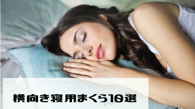 横寝枕のサムネイル
