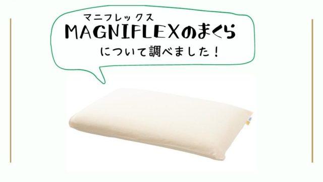 マニフレックス 枕