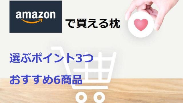 Amazonで買える枕