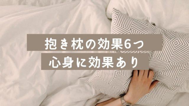 抱き枕 効果 腰痛 肩こり いびき 妊娠 精神 ストレス