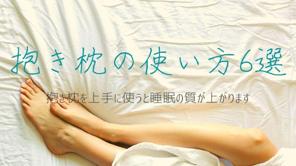 抱き枕の使い方徹底解説