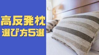 高反発枕(まくら)の特徴と選び方