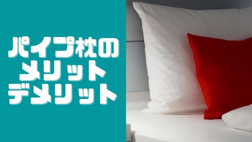 パイプ枕(まくら)のメリット・デメリット