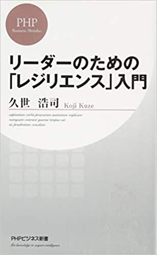 レジリエンス 本 おすすめ ランキング