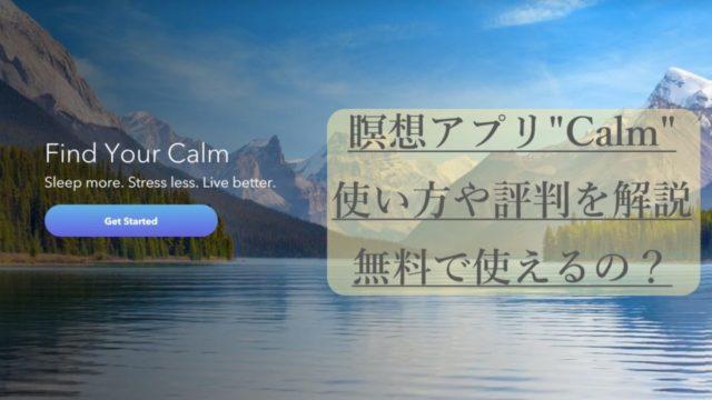 calm 評判 使い方 料金 無料