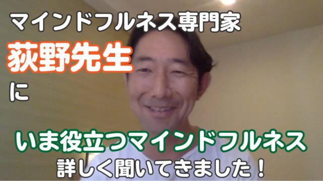 マインドフルネス荻野先生インタビュー