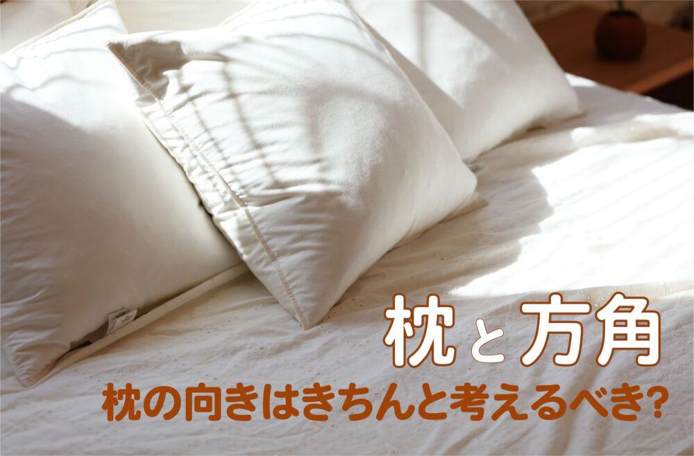 枕の向きと方角