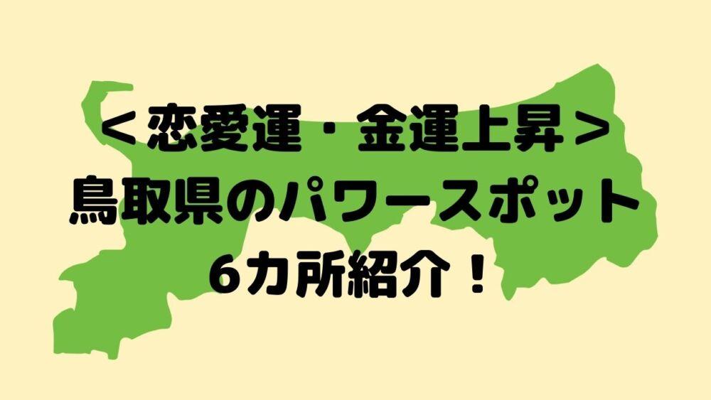 鳥取県 パワースポット 恋愛運 金運