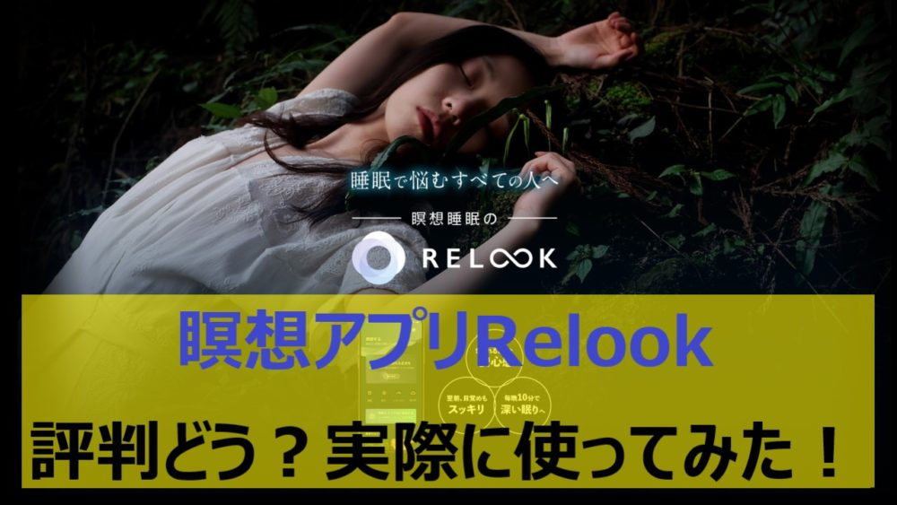 relook アプリ 無料 評判 口コミ