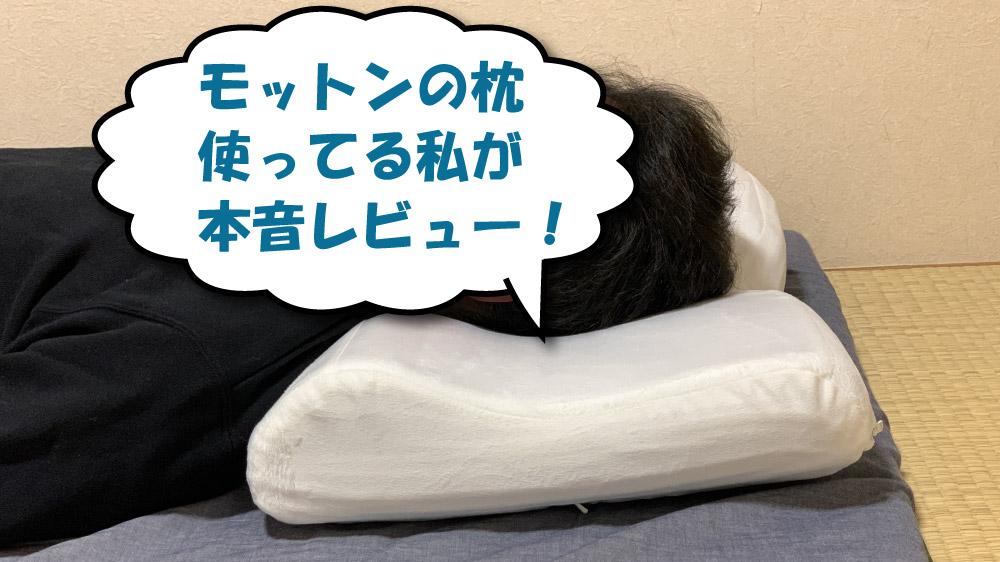 モットンの枕を使った口コミレビュー