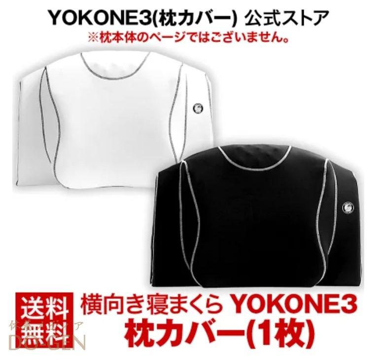 YOKONE3 カバー 口コミ レビュー
