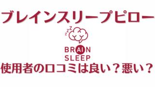 ブレインスリープピロー 口コミ 評判