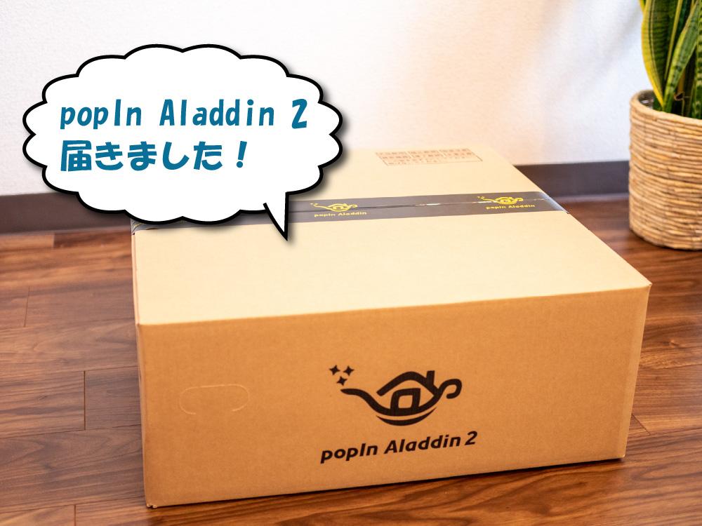 popIn Aladdin(ポップインアラジン)が届いた箱