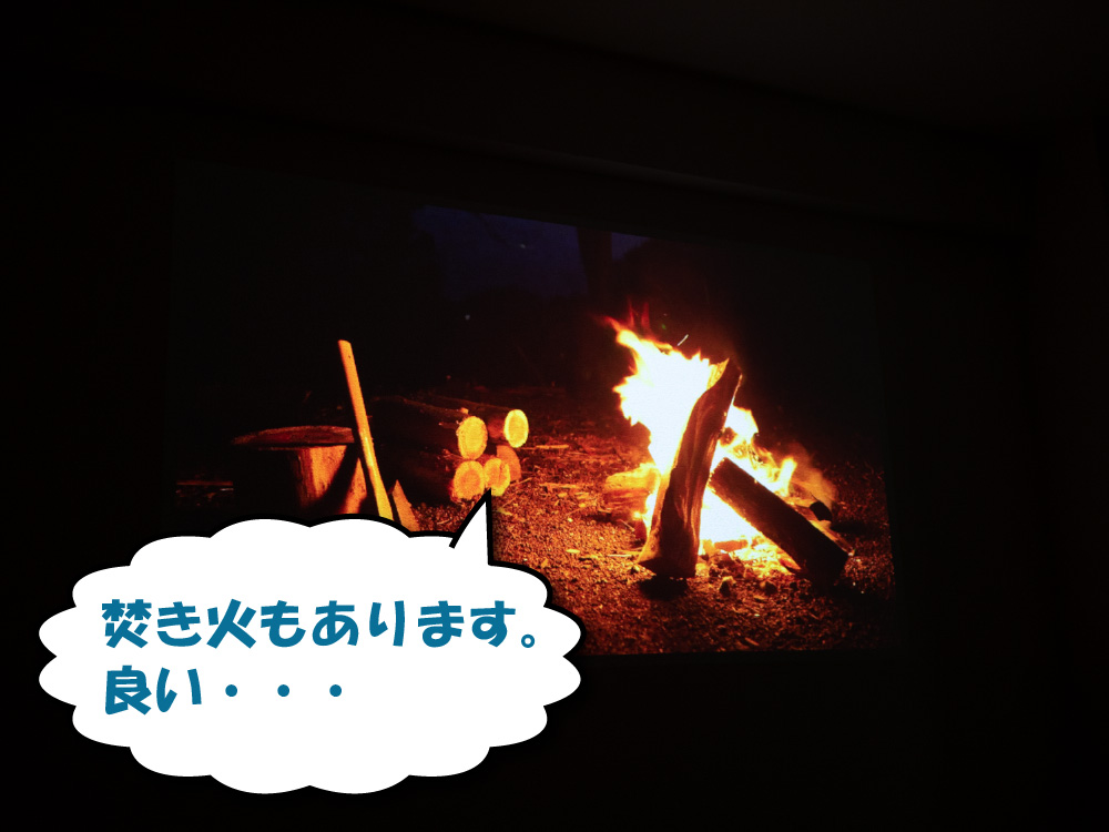 popIn Aladdin(ポップインアラジン)の焚き火コンテンツ