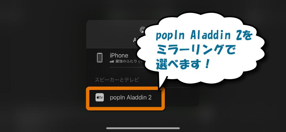 popIn Aladdin(ポップインアラジン)のミラーリング設定