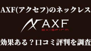 AXF アクセフ 口コミ 評判