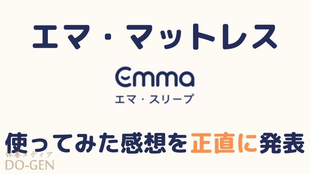 エマ・マットレス エマスリープ レビュー 口コミ 評判