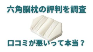 六角脳枕 口コミ 評判