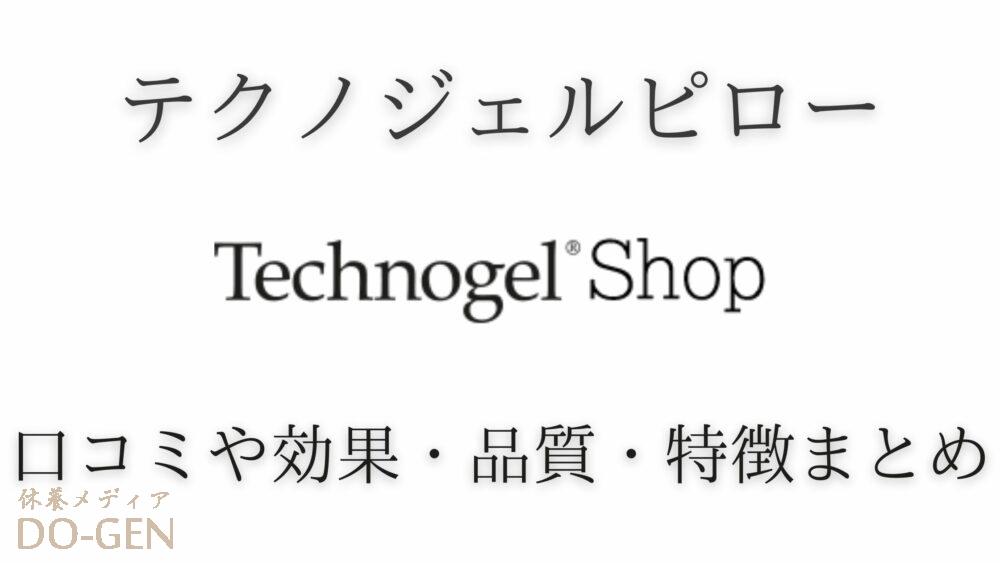 テクノジェルピロー 口コミ 評判