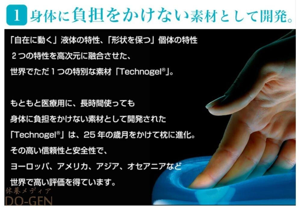 テクノジェルピロー 口コミ 評判 特徴