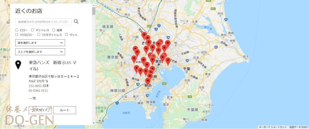 テクノジェルピロー 口コミ 評判 店舗